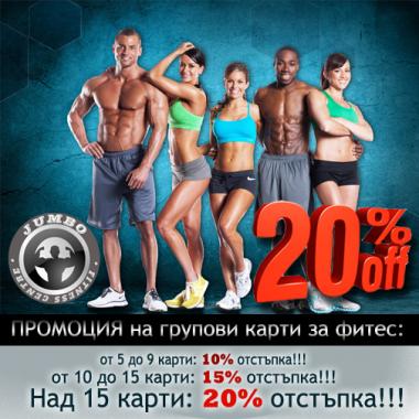 Промоция!!! 20% НАМАЛЕНИЕ!!!